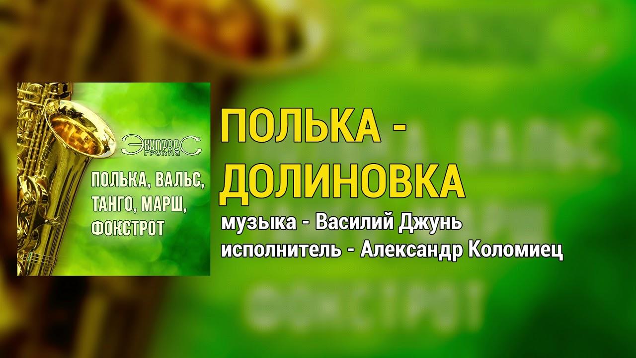 Полька - Долиновка. Группа Экспресс