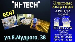 Аренда квартиры посуточно Харьков от elitki.com/