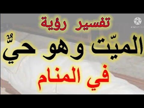رؤية الميت في المنام وهو حي رؤية الاب الميت حي رؤية الام الميتة حية الجد الميت حيtafseir Ahlam Youtube
