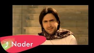 Nader Al Atat - Enty Mesh Okhty (Official Clip)/ نادر الاتات - إنتي مش أختي