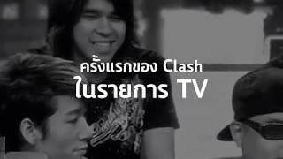 clash-จากรายการทีวีที่หาดูยาก