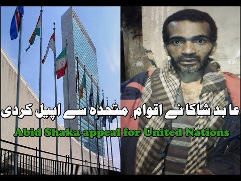 Abid Shaka appeal for United Nations