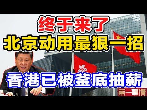 终于来了!北京动用最狠一招:香港已被釜底抽薪!