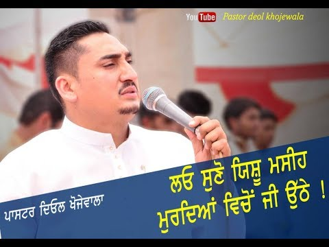 PASTOR DEOL KHOJEWALA II EASTER DAY,2017 II (TRANSLATE PUNJABI TO ENGLISH) PART-1