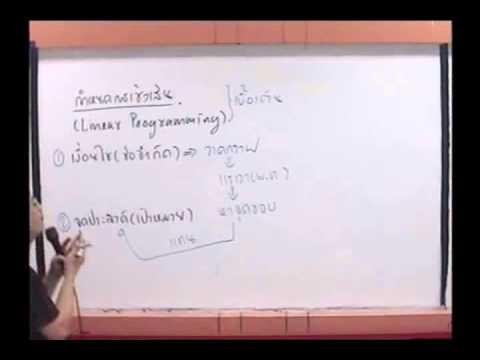 กำหนดการเชิงเส้น  LINEAR PROGRAMMING ม.6 [1-2]By www.tutoroui.com