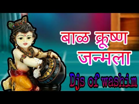 Bal Krishna Janmla, Balkrishna Janmla Dj, Gavlan, Gavalani, Dj Shailesh Obd Electro Mix,