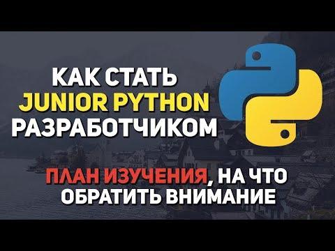 Как стать Junior Python разработчиком