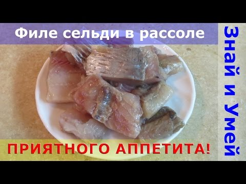 Как солить филе селедки в домашних условиях