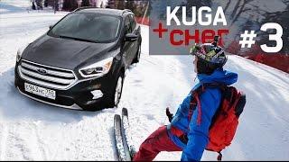 В Красную Поляну на автомобиле #3  Газпром лыжи  Тест драйв Ford Kuga 2017  Подарок подписчикам