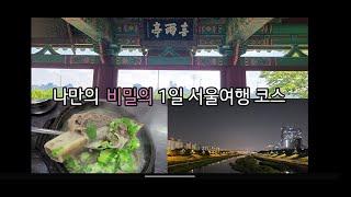 나만의 1일 서울 여행 코스 (私の一日ソウル旅行コース)