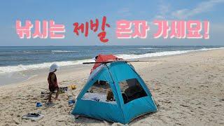 낚시는 제발 혼자 가세요!/바다낚시 / 해변에 텐트치기