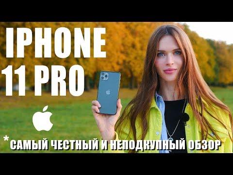 iPhone 11 Pro: богатые тоже плачут