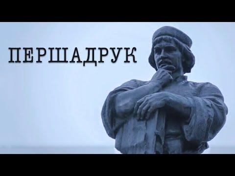 ПЕРШАДРУК   Документальный фильм   Белорусский язык