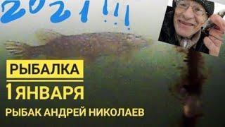 1 Января Рыбалка Деревня Ликино Щедрино Рыбак Андрей Николаев Ловим окуня на безмотылку
