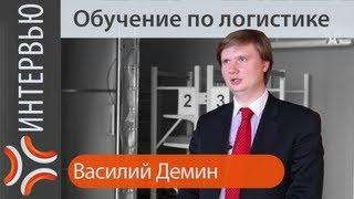 Логистика обучение | www.sklad-man.ru | Логистика обучение