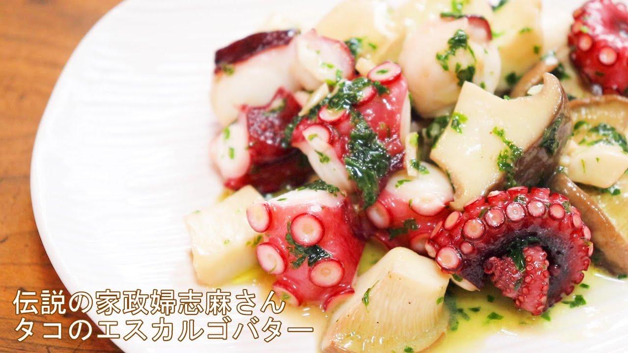 サラダ ポテト 志麻 さん