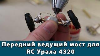 Передний ведущий мост для Урала 4320. Урал 4320 на радиоуправлении
