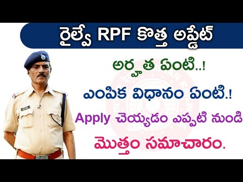 Indianrailway Board Release Latest Notification On RPF In Telugu | Latest RPF Recruitment Detailes