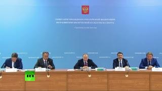 Путин на заседании Совета при Президенте РФ по развитию физической культуры и спорта