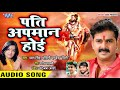 Pawan Singh ka 2018 ke song pati apman hoi a goura 2018 ka super hit song