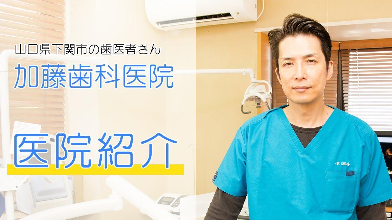 医院 加藤 歯科