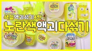 노란색 액괴섞기 문구점 노랑노랑 액체괴물 치젤몬 고고♥ | 요거트치즈젤리 | 꿀단지액괴 | 눈꽃빙수슬라임 | 병따개액괴 | 롤리팝젤리 | 액괴상황극