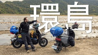 進階版機車環島 - 行前準備篇 Advanced Scooter Road Trip - How To Prepare