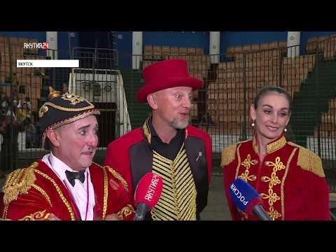 Открытая репетиция артистов итальянского цирка семьи Тони прошла в Якутске