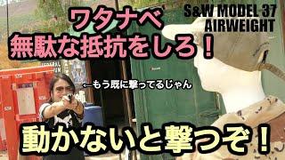 S&W M37 Airweight 「月刊Gun Professionals 2015年9月号」