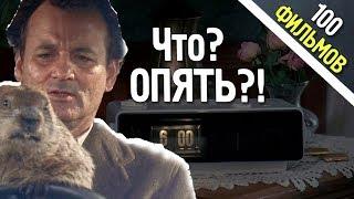 ТОП-100 - День Сурка - ЛУЧШИЕ ФИЛЬМЫ (#2)