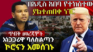 Ethiopia News | A strange thing happened in Addis Ababa