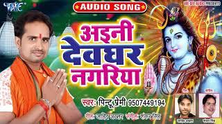 अइनी देवघर नगरिया - #Pintu Premi Yadav का नया सबसे हिट काँवर सांग 2019 - Bhojpuri Kanwar Song