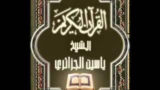 القارئ ياسين سورة الكوثر-الكافرون-النصر-المسد