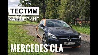 Mercedes CLA / каршеринг / удобно? + парк Piligrim Porto