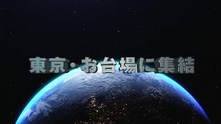 第22回文化庁メディア芸術祭受賞作品展