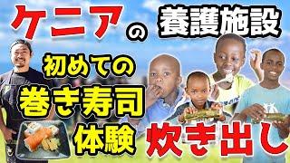 【炊き出し】ケニアの養護施設でお寿司を作ったら笑顔が咲いた