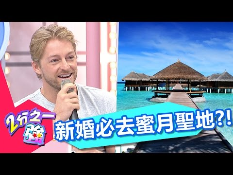 新婚必去天堂聖地! 台灣人最想去哪度蜜月?! 黃薇渟