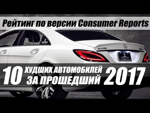 Худшие автомобили 2017 года. ТОП 10