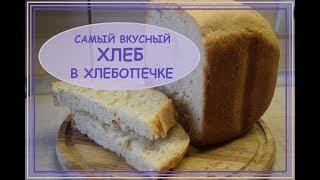Самый вкусный хлеб в хлебопечке)