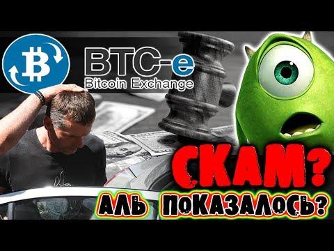 Криптовалютная биржа BTC-E СКАМ или показалось? Админа Александра Винника арестовал американский SEC
