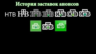"""История заставок выпуск №34 заставки анонсов """"НТВ"""""""