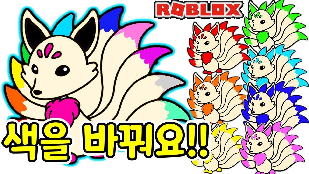 [ROBLOX 로블록스] 입양하세요 구미호의 색을 바꿔보아요!!