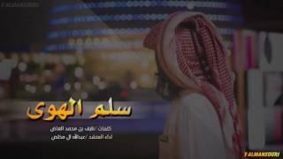 شيلة سلم الهوى والمحبه || عبدالله ال مخلص + Mp3