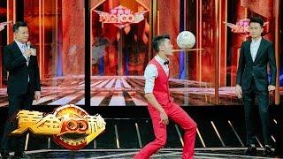 [黄金100秒]90后专注杂耍16年 为女儿登上黄金舞台 帅气表演征服全场观众| CCTV综艺
