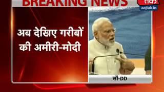 Modi ka नोट बंदी पर भाषण