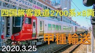 【4/K甲種輸送】JR四国2700系×8両 兵庫駅にて 2020.3.25