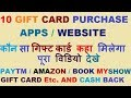 10 Best Amazon Gift Card Purchase Apps / Website