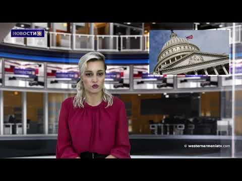 Новости Западной Армении 14-12-2019.Сенат США единогласно признал геноцид против армян
