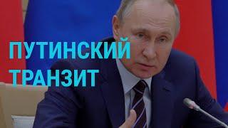 Почему Путин так торопится | ГЛАВНОЕ | 20.01.20