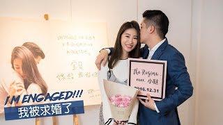我被求婚了💍💍💍小瞇的求婚攝影展💑 I'm engaged💍!!! thumbnail